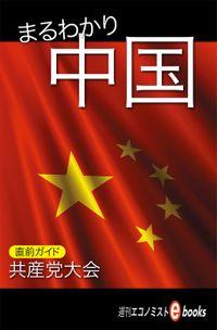 まるわかり中国