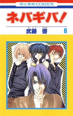 ネバギバ! 8巻-電子書籍