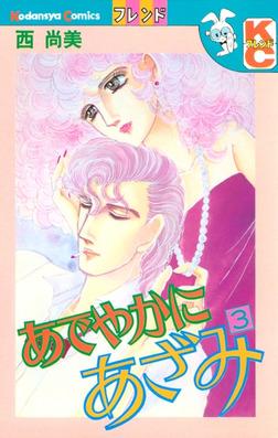 あでやかにあざみ(3)-電子書籍