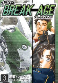 BREAK-AGE【完全版】(3)