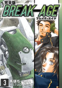 BREAK-AGE【完全版】(3)-電子書籍