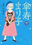 傘寿まり子(7)