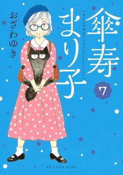 傘寿まり子(7)-電子書籍