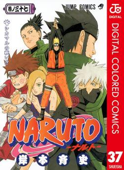 NARUTO―ナルト― カラー版 37-電子書籍