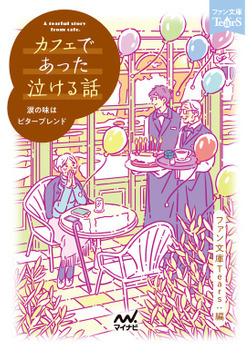 カフェであった泣ける話-電子書籍