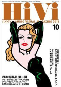 HiVi (ハイヴィ) 2015年 10月号