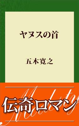 ヤヌスの首-電子書籍