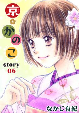 AneLaLa 京*かのこ story06-電子書籍