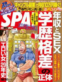 週刊SPA! 2017/6/13号