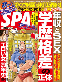 週刊SPA! 2017/6/13号-電子書籍
