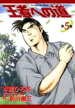 王者への道 King's Fair Way 第5巻-電子書籍