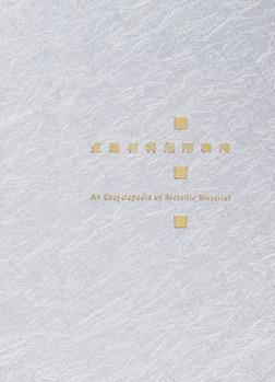 金属材料活用事典-電子書籍