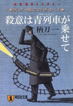 殺意は青列車が乗せて―天才・龍之介がゆく!-電子書籍
