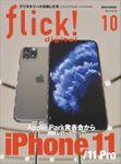 flick! digital 2019年10月号 vol.96