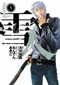 雪人 YUKITO(5)