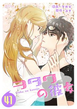 ヲタクの彼女(フルカラー) 41-電子書籍