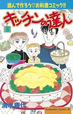 キッチンの達人(8)-電子書籍