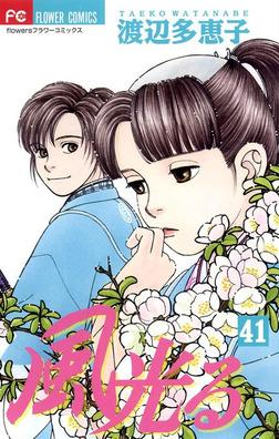 風光る(41)-電子書籍