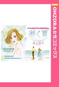 逝く夏 【単話売】(OHZORA 女性コミックス)