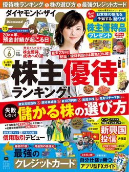 ダイヤモンドZAi 15年6月号-電子書籍