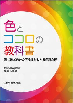 色とココロの教科書-電子書籍