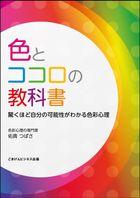 色とココロの教科書