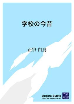 学校の今昔-電子書籍