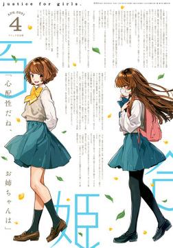 コミック百合姫 2021年4月号[雑誌]-電子書籍