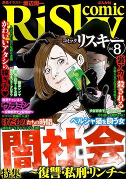 comic RiSky(リスキー)闇社会 ~復讐・私刑・リンチ~ Vol.8-電子書籍