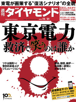週刊ダイヤモンド 13年12月21日号-電子書籍