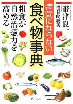 病気にならない食べ物事典 粗食が自然治癒力を高める-電子書籍