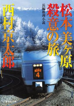 松本美ヶ原 殺意の旅-電子書籍