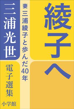 三浦光世 電子選集 綾子へ ~妻・三浦綾子と歩んだ40年~-電子書籍