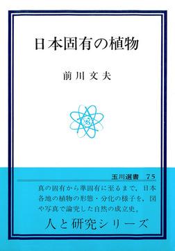 日本固有の植物-電子書籍