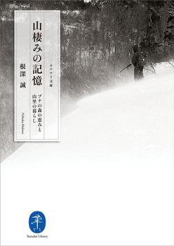 ヤマケイ文庫 山棲みの記憶-電子書籍