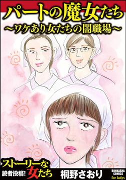 パートの魔女たち~ワケあり女たちの闇職場~-電子書籍