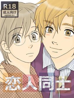 恋人同士-電子書籍