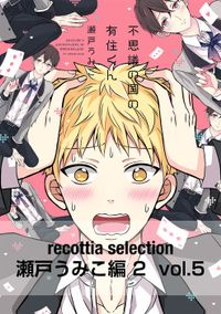 recottia selection 瀬戸うみこ編2 vol.5