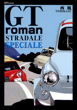 GT roman STRADALE SPECIALE-電子書籍