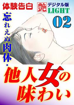 【体験告白】忘れえぬ肉体・他人女の味わい02-電子書籍
