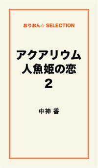 アクアリウム 人魚姫の恋2
