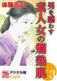 【体験告白】男を惑わす素人女の爛熟肌03