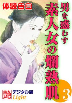 【体験告白】男を惑わす素人女の爛熟肌03-電子書籍