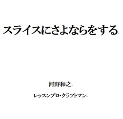 スライスにさよならをする-電子書籍
