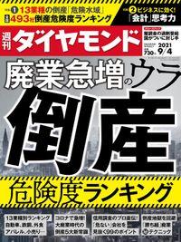 週刊ダイヤモンド 21年9月4日号