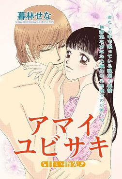 アマイユビサキ-電子書籍