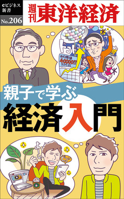 親子で学ぶ経済入門―週刊東洋経済eビジネス新書No.206-電子書籍