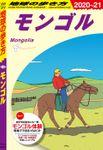 地球の歩き方 D14 モンゴル 2020-2021
