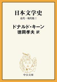 日本文学史 近代・現代篇三