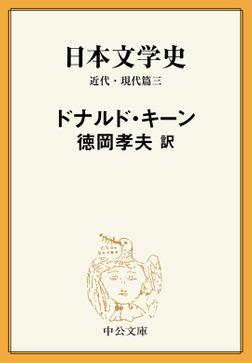 日本文学史 近代・現代篇三-電子書籍